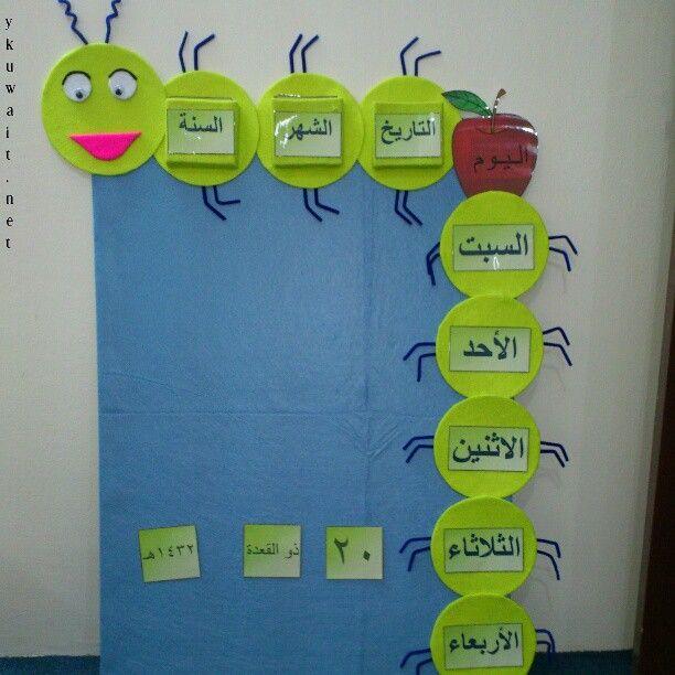 وسيلة تعليمية مبتكرة لرياض الاطفال 9f0ad0eae9aa11b8fa950c501ca1638b Jpg Learning Arabic Letter G Crafts Arabic Kids