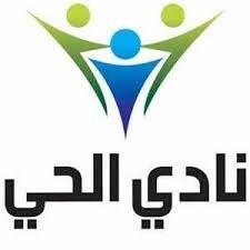 نادي الحي الشبابي بأحد المسارحة ي درب الطلاب على برنامج اصنع مشروعك صحيفة وطني الحبيب الإلكترونية Gaming Logos Logos