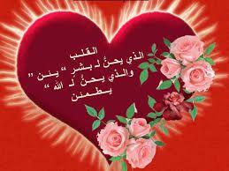 نتيجة بحث الصور عن صور اسم رويدا Valentines Day Images Free Happy Valentines Day Images Valentine Card Images