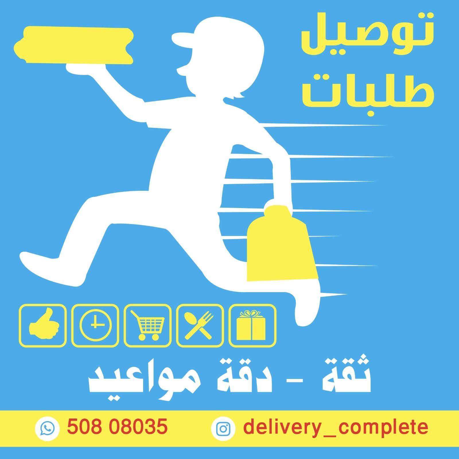 مندوب توصيل طلبات Instagram Giza Delivery