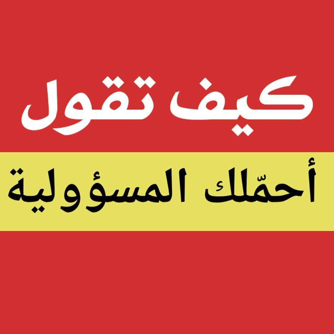 الانجليزية مع فاضل On Instagram كيف تقول احملك المسؤولية English With Fadhil Learnenglish Pro Arabic Calligraphy Calligraphy
