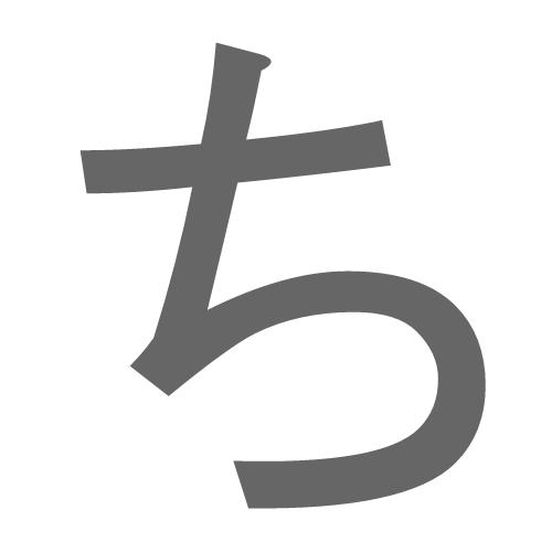 47++ Hiragana chi info