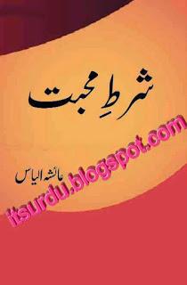 Pin By Ehsan On My Saves In 2021 Urdu Stories Urdu Novels Urdu