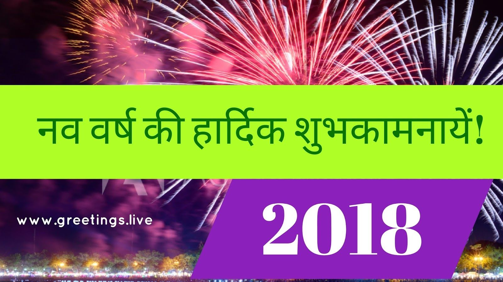 New Year In Hindi Greetings Fire Works 2018 Greetings Live Pinterest