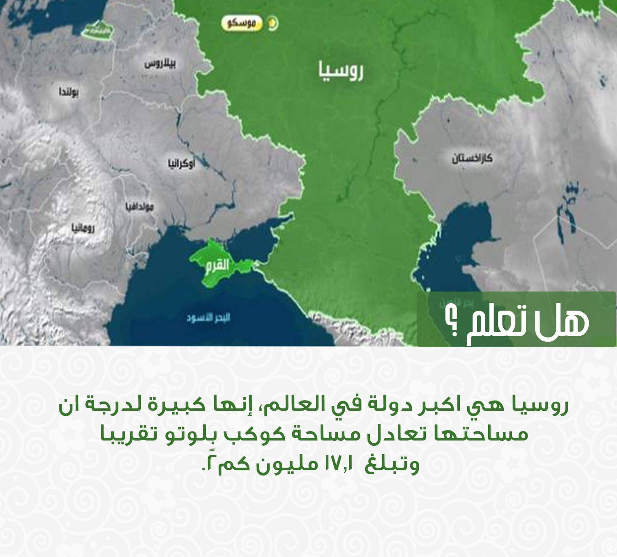 هل تعلم معلومات Map Map Screenshot Art