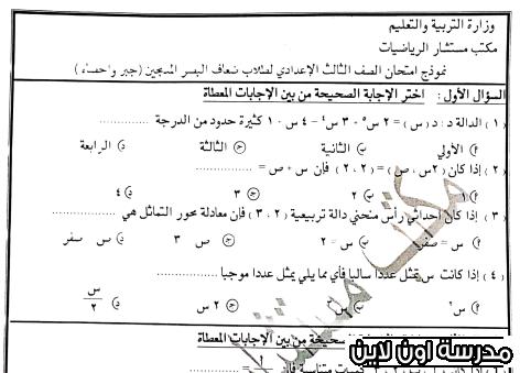 امتحانات الرياضيات دمج للصف الثالث الإعدادي الترم الاول Math Math Equations