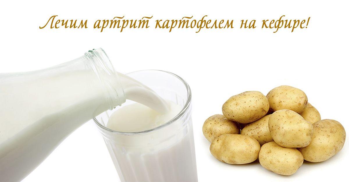 Кефир Народные Похудение.