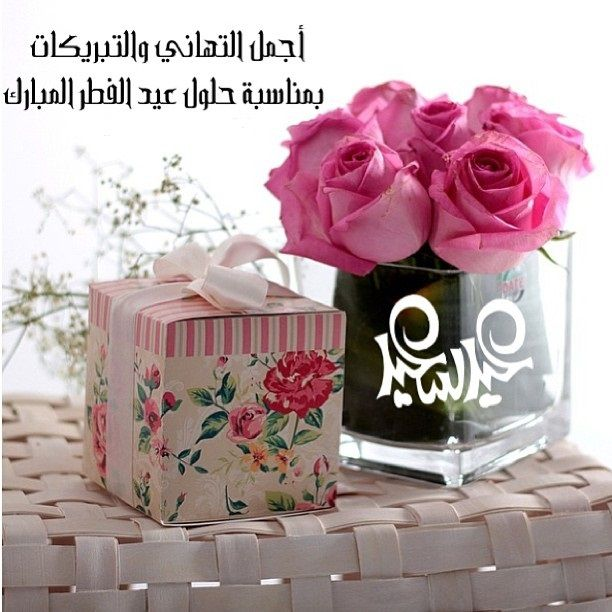 Pin By Ara Ali On بطـاقـات صبـاحيـة واسـلاميـة Eid Greetings Happy Eid Eid Cards
