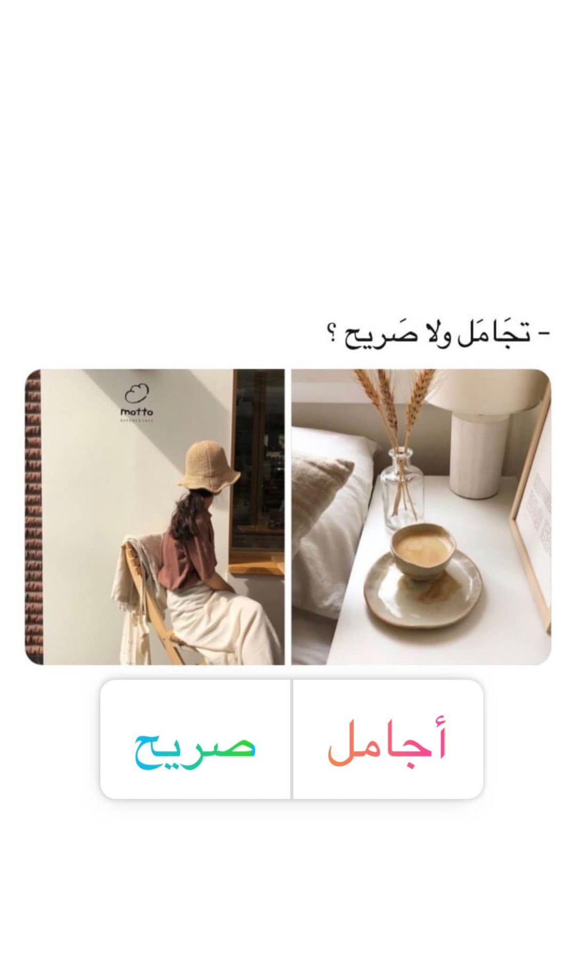 نص ونص حسب الموقف احس انه الصراحة تكون جارحه أحيانا Funny Picture Quotes Funny Arabic Quotes Instagram Story Questions
