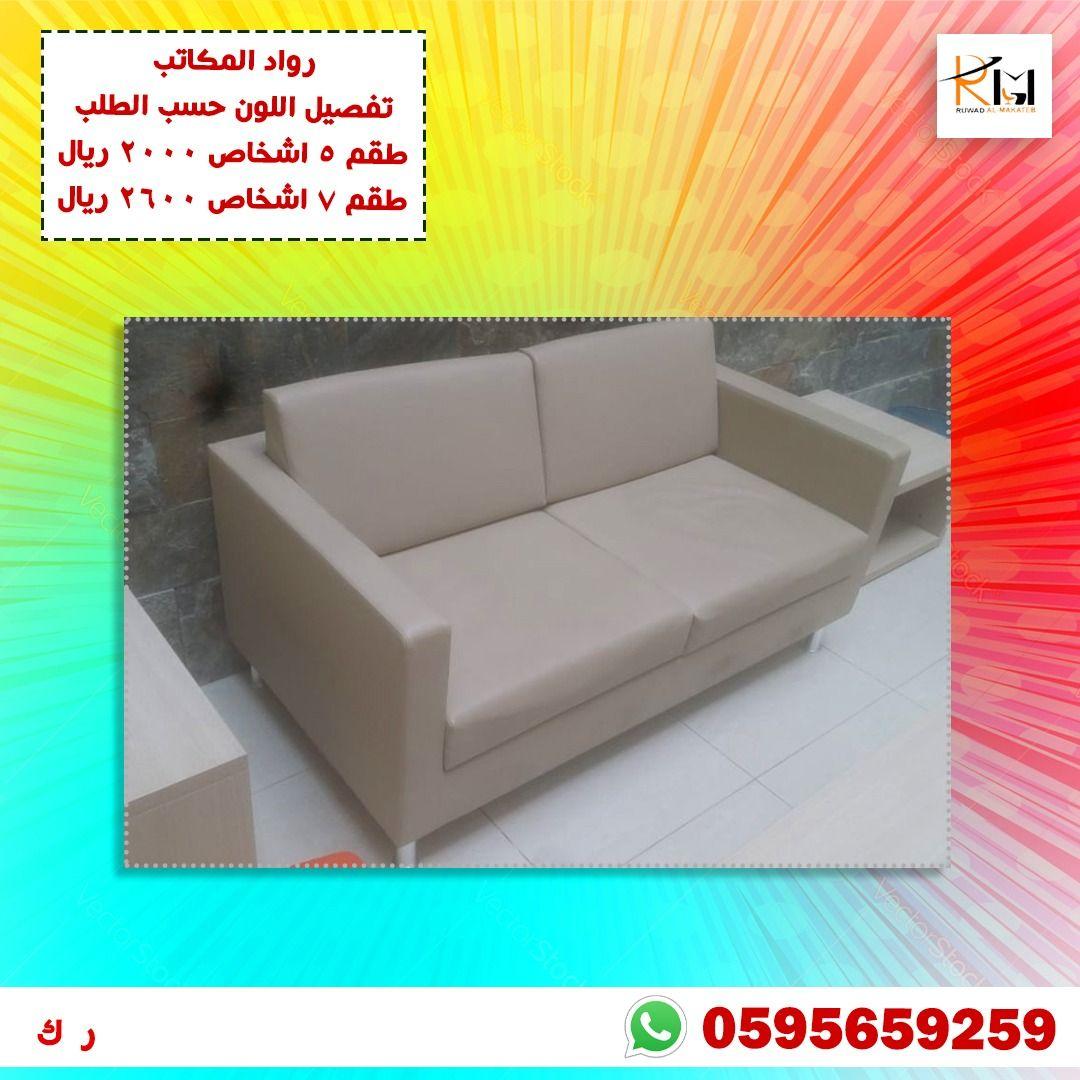 طقم كنب مكاتب تفصيل جميع الالوان Outdoor Furniture Outdoor Decor Outdoor Sofa