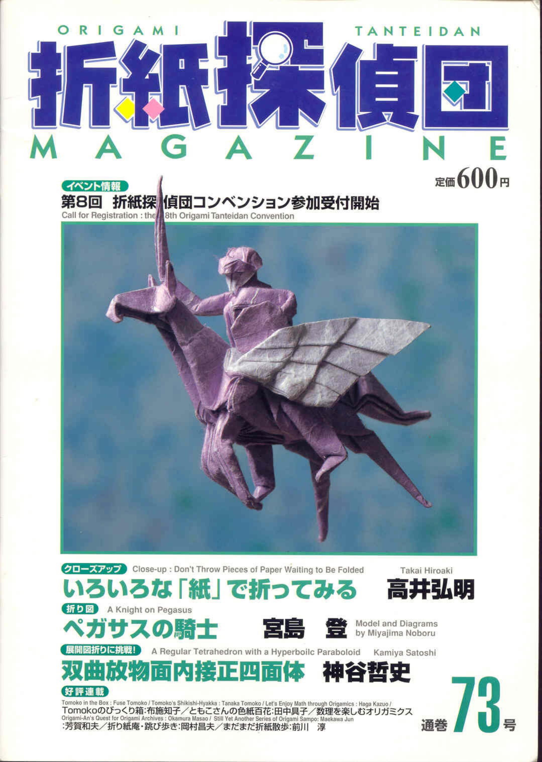 Works of Hideo Komatsu by Hideo Komatsu Book Review | Gilad's ... | 3034x2158