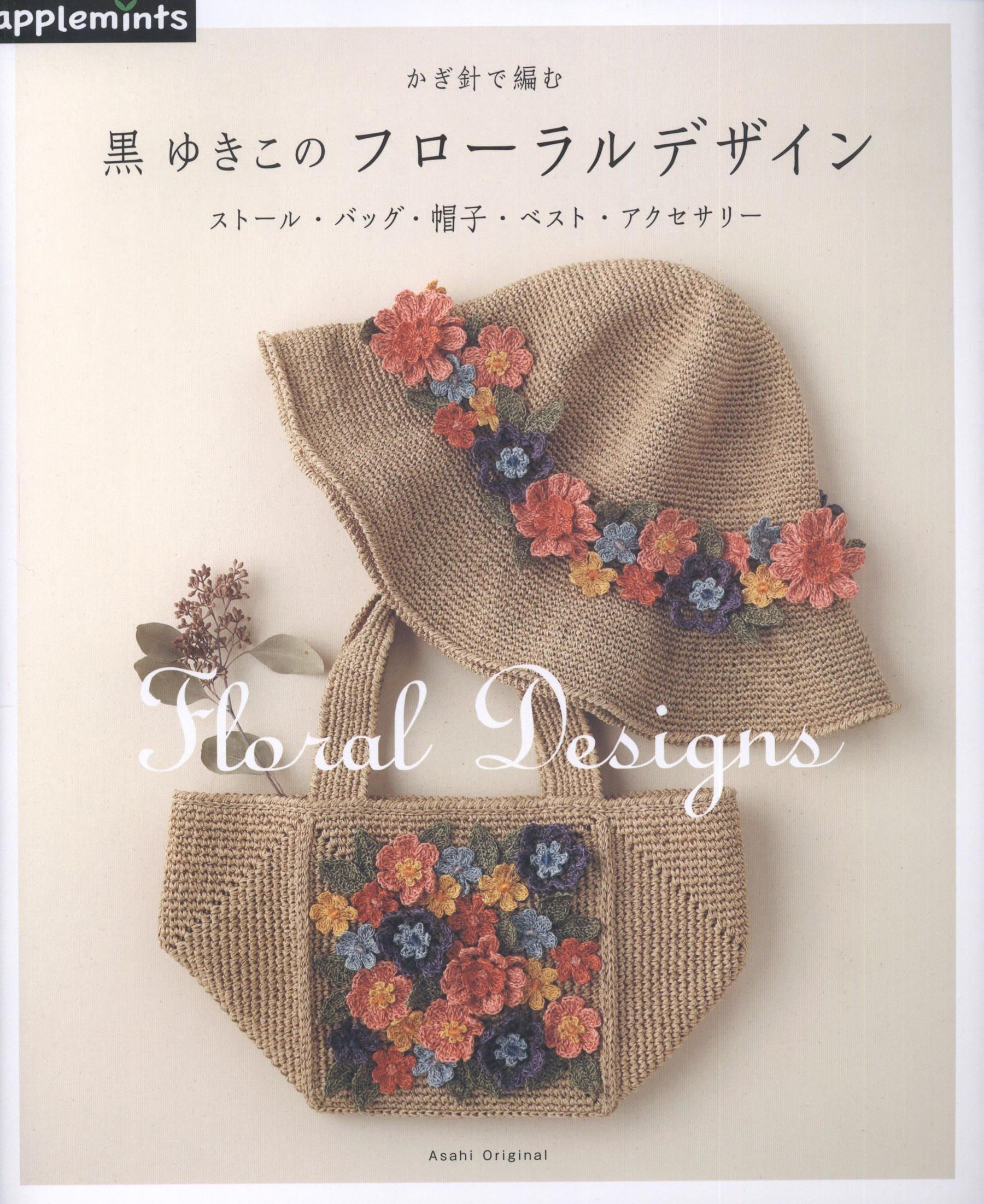 Yukiko Kuro Floral Designs Crochet Patterns Japanese Craft Pattern