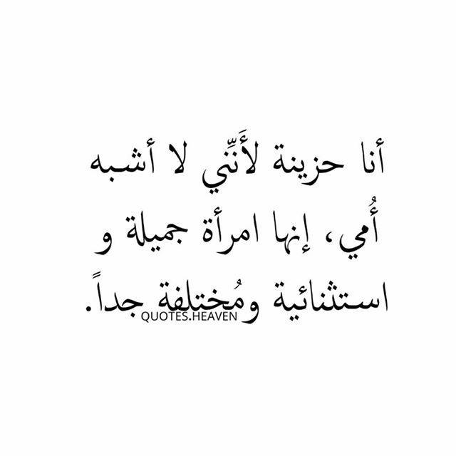 الله لا يحرمني منك Some Quotes Quotes Words