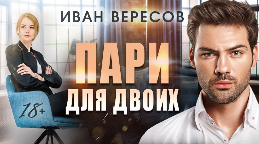 Иван Вересов Литнет