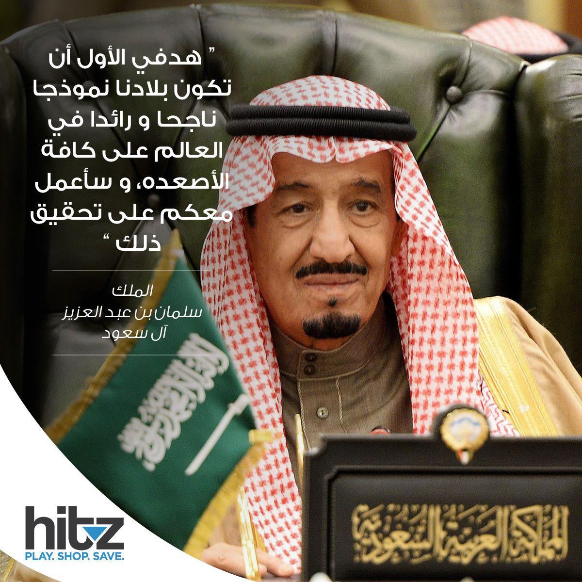 من أقوال الملك سلمان بن عبد العزيز آل سعود Saudi Arabia Lombok