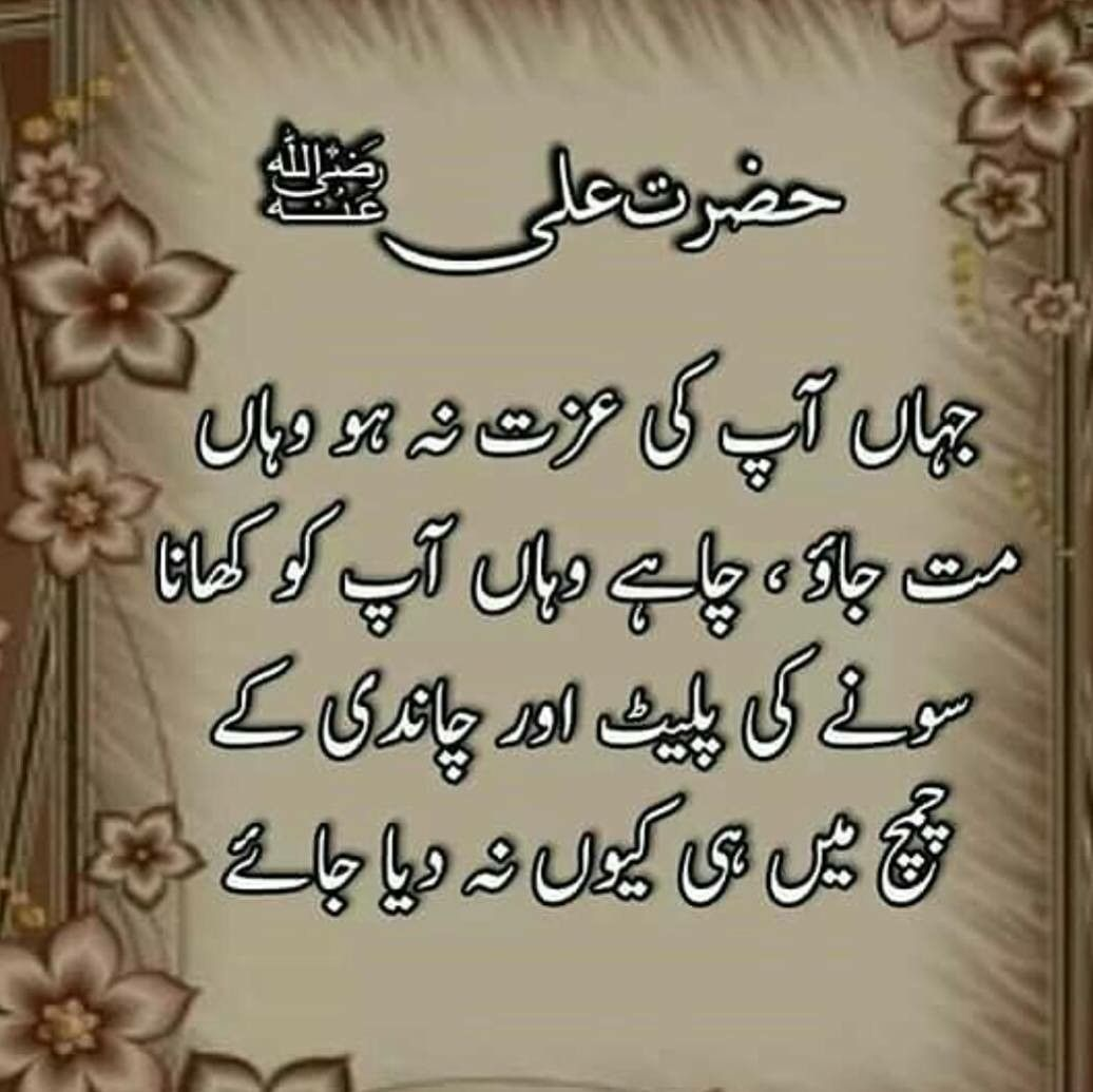 Pin by Tox!n on Hazrat Ali R A! | Imam ali quotes, Hazrat