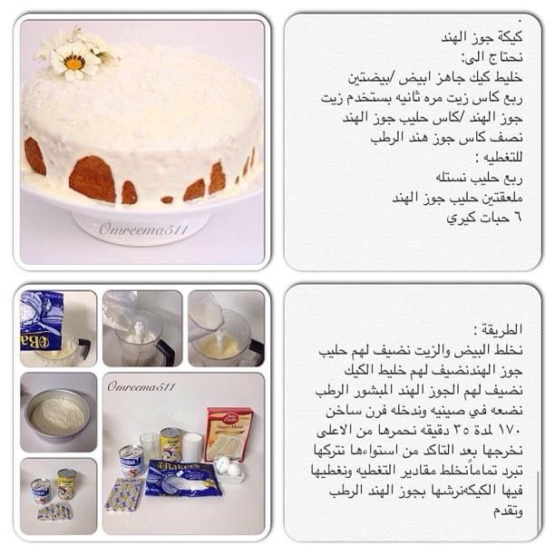 كيكة جوز الهند Arabic Sweets Recipe Organization Recipes