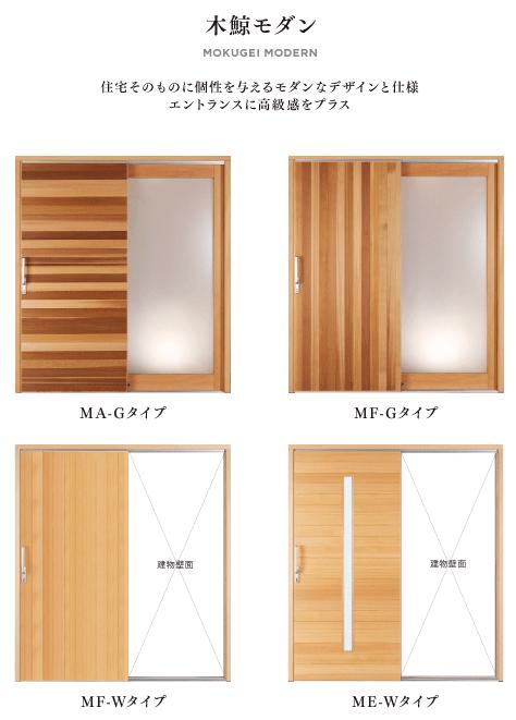 木製玄関ドア レッドシダーの乱貼りが人気急上昇中 スペリオル
