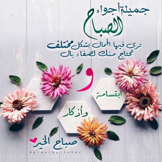 صور صباحيات بطاقات صباح الخير 2020 صباح الخير جميلة Zina Blog Morning Greeting Islamic Messages Islamic Art Calligraphy