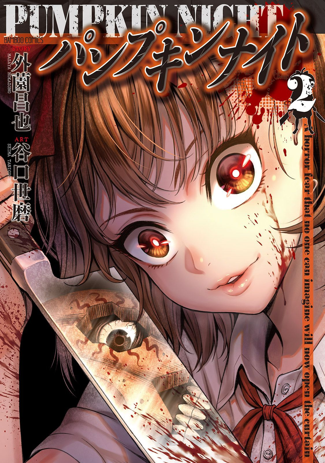 Ghim Của Adham Adam Tren Anime Manga ヽ ノ Anime Viết Kinh Dị