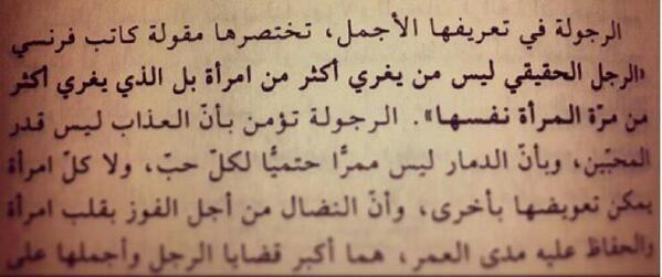 رجولة لم تعد موجودة للاسف Arabic Words Words Sayings