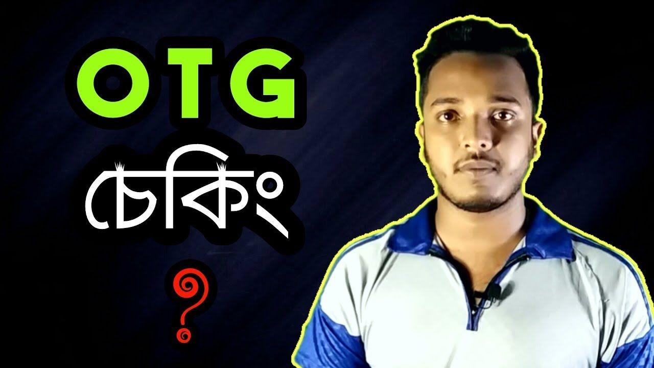 OTG Checking Tips and Tricks 2018 Bangla Tutorial