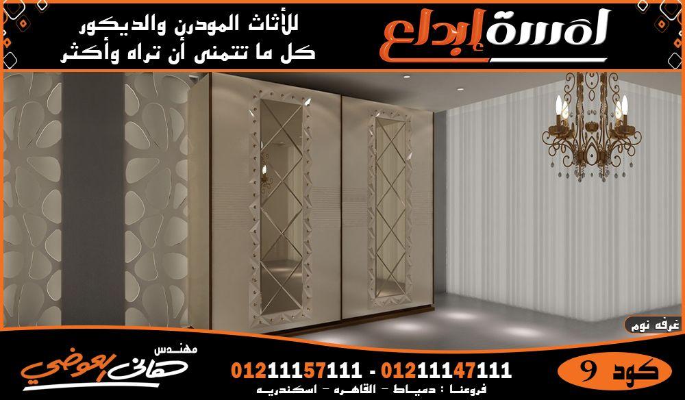 معارض اثاث الاسكندرية 2020 Room Divider Room Home Decor