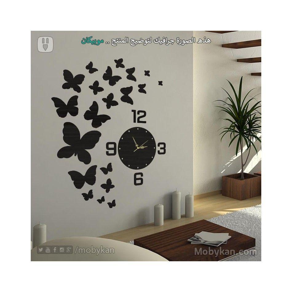 172860e6f ساعه حائط فراشات-ساعات الحائط | wall clock | Butterfly wall, Wall ...