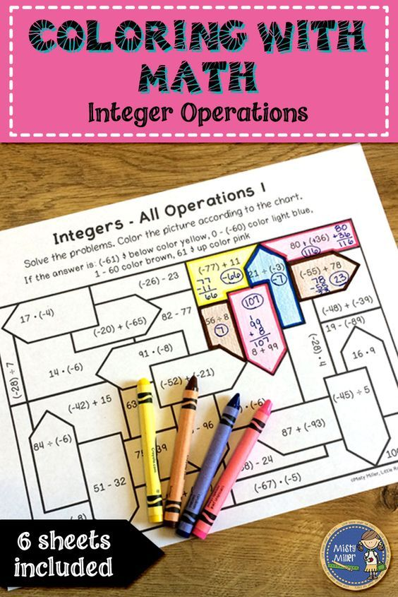 Integer Operations Color with Math Sixth grade math