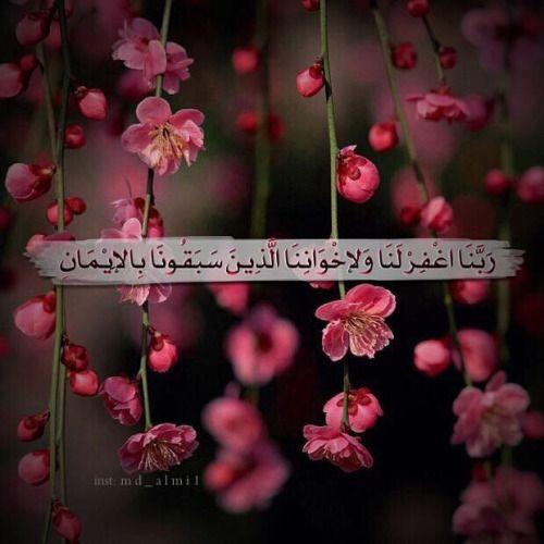ر ب ن ا اغ ف ر ل ن ا و لإخ و ان ن ا Kalima H Ramadhan Flowers Quran