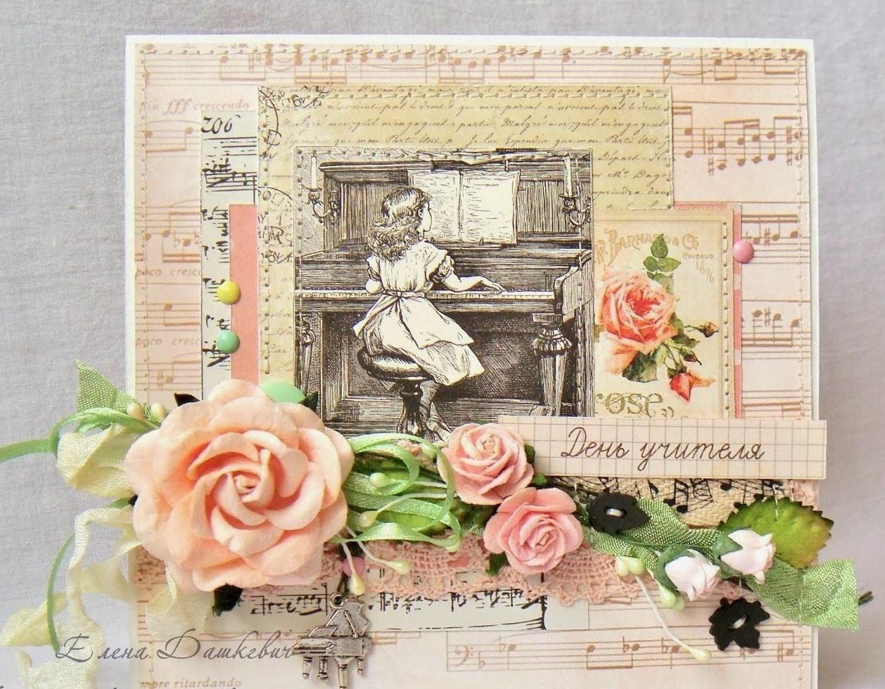 Открытки ко дню учителя музыки картинки