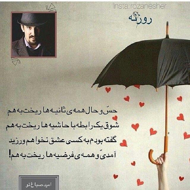 امید صباغ نو Persian Poem Persian Quotes Powerful Words