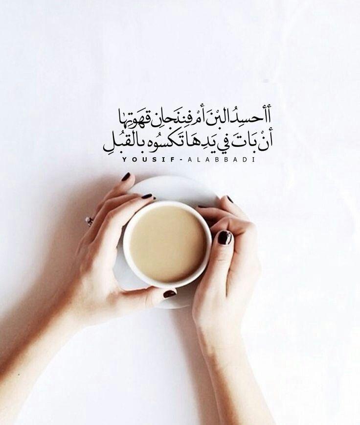 أأحسد البن أم فنجان قهوتها Coffee Quotes Love Quotes Wallpaper Photo Quotes