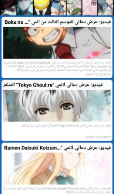 تحميل انمي سلاير Anime Slayer للاندرويد 2021 المتجر الصيني Appchina للاندرويد وآيفون Tokyo Ghoul Slayer Anime