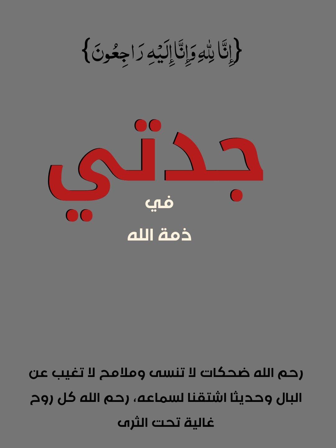 جدتي رحمك الله Arabic Love Quotes Quotes Love Quotes
