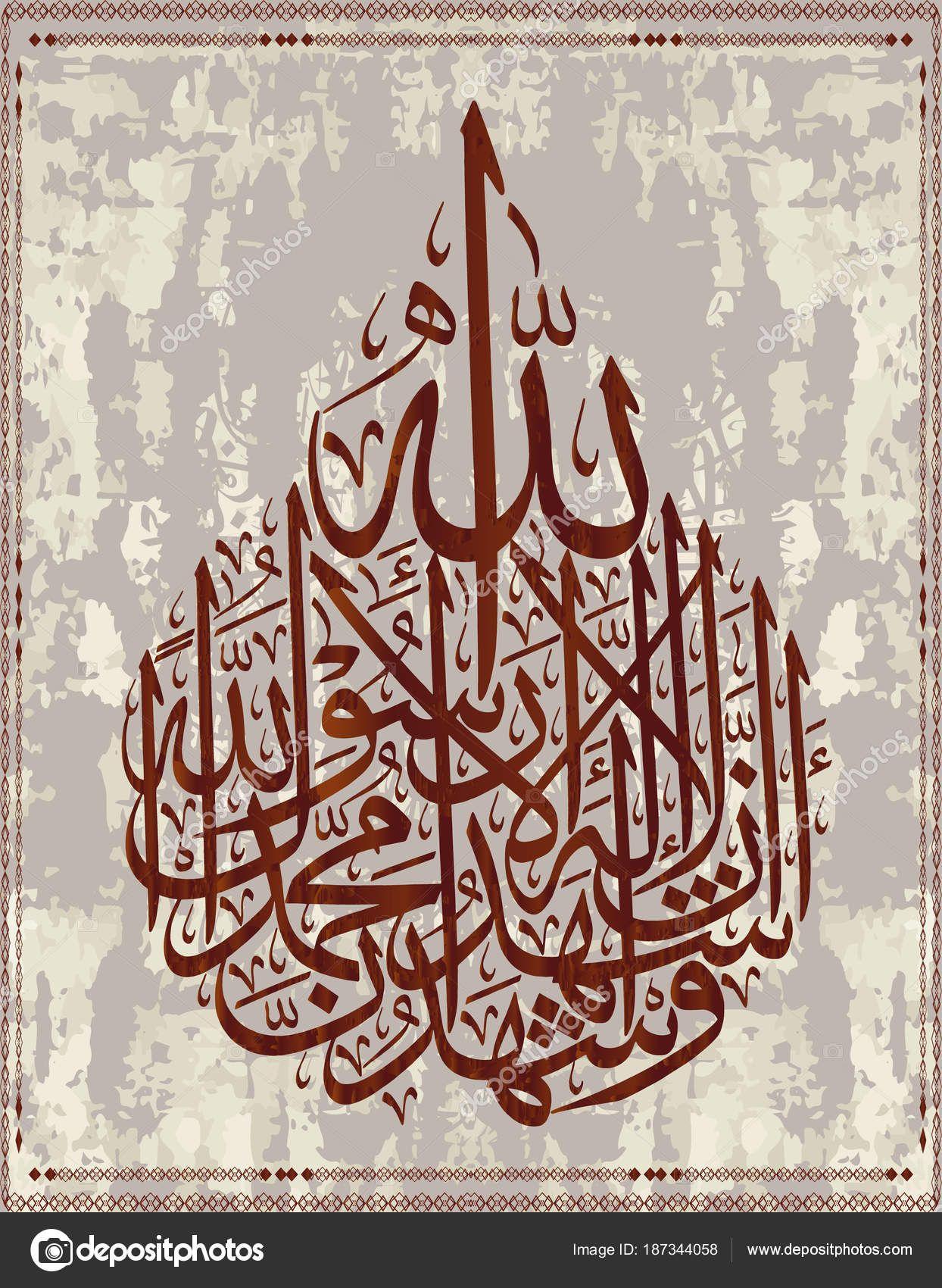 Image Result For La Ilaha Illallah Muhammadur Rasulullah Arabic Calligraphy Islamic Holidays Worship Stock Illustration