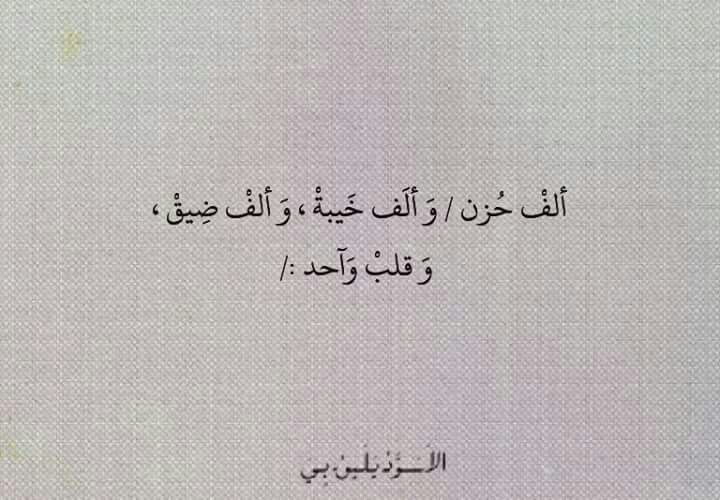 Pin By إ س ــــــــر اآء On بالعربية Words Quotes Arabic Quotes