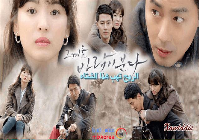 مسلسل That Winter The Wind Blows الريح تهب هذا الشتاء الحلقة 1 Winter Jo In Sung Wind
