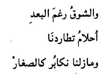 فاروق جويدة لاني حبك Poetry Words Words Arabic Quotes