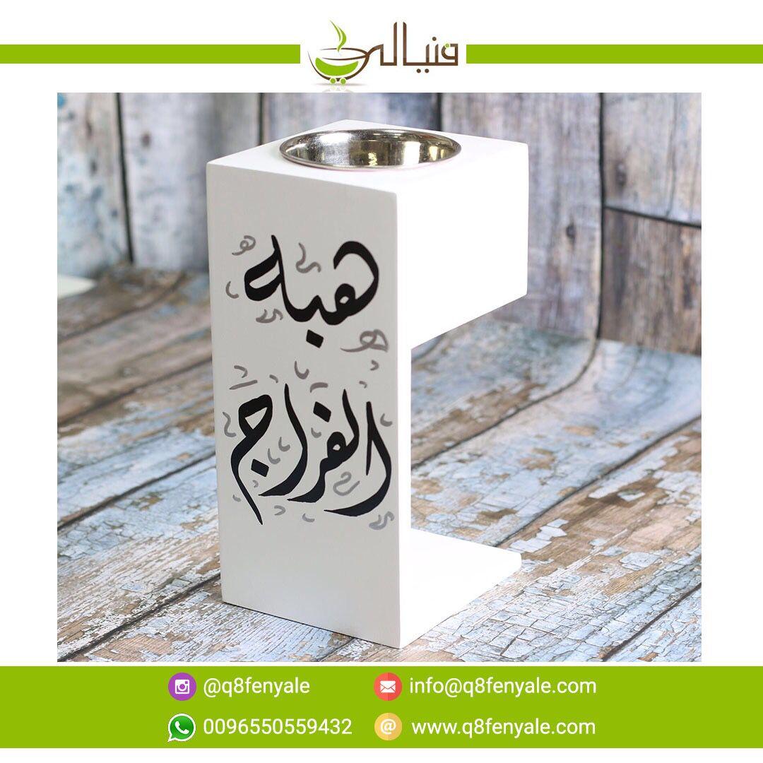 متجر فنيالي هو مشروع كويتي للطباعة الحرارية على الاواني المنزلية والكتابه على المباخر الخشب صوره لمبخر الكبير المفرغ باسم Home Decor Decor Trash Can