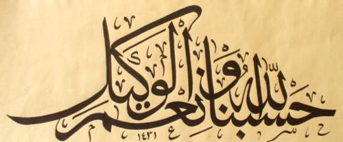 Hasbunallahu Wa Nimal Wakil حسبنا الله ونعم