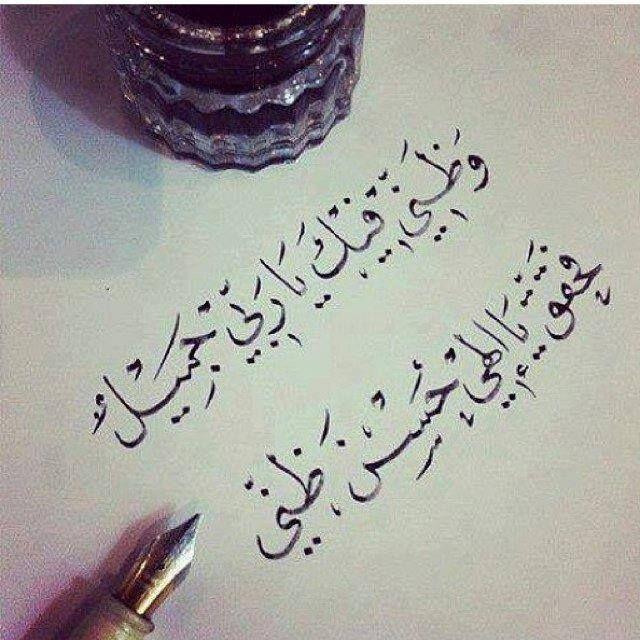 وظني فيك ياربي جميل فحقق يا إلهي حسن ظني Allah Calligraphy Calligraphy Allah