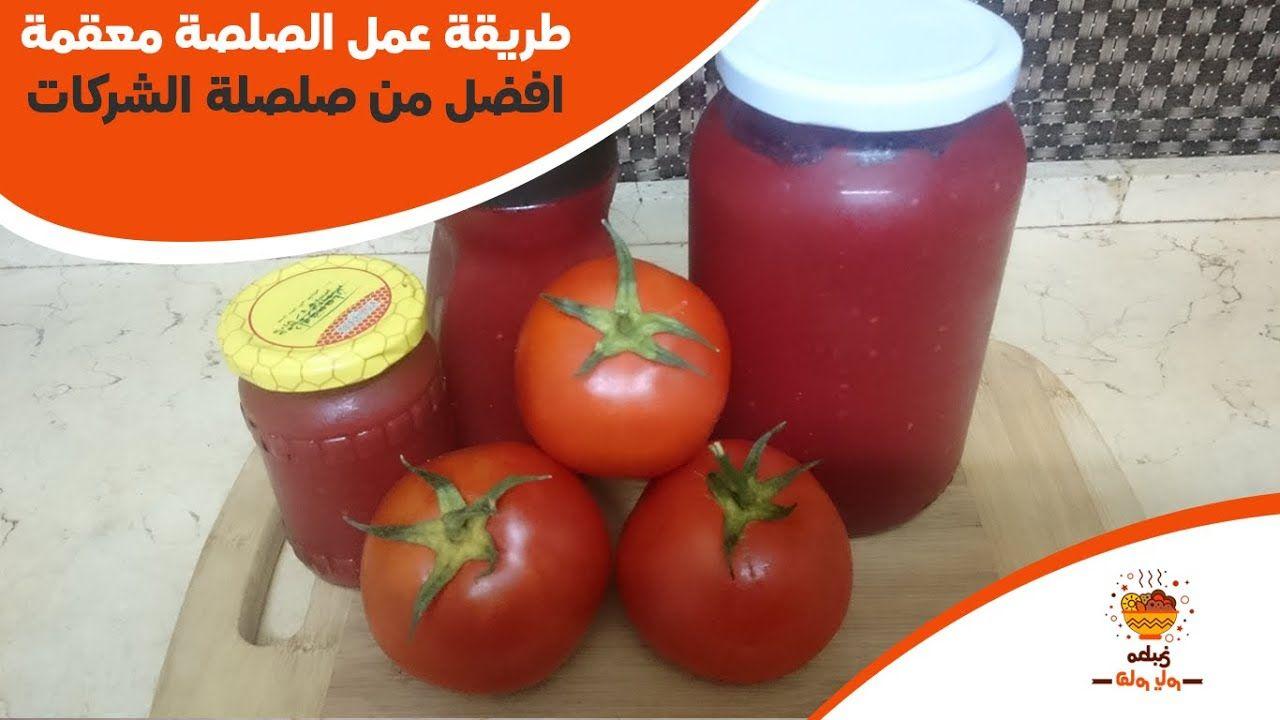 طريقة عمل الصلصلة طريقة عمل صلصة الطماطم في برطمانات و تعقيمها Vegetables Tomato Food
