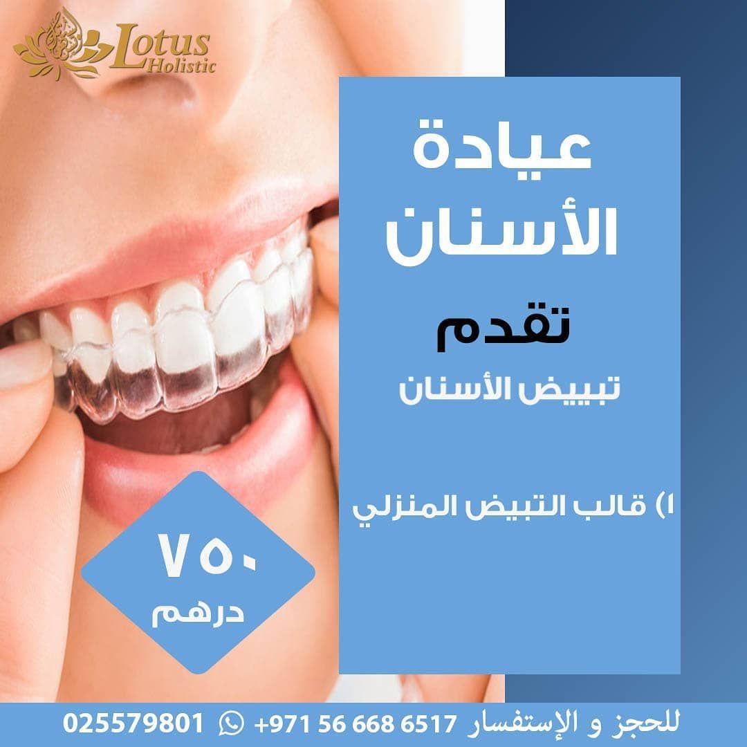 Orthodontists Dental Clinic Holistic Medicine Dental Braces