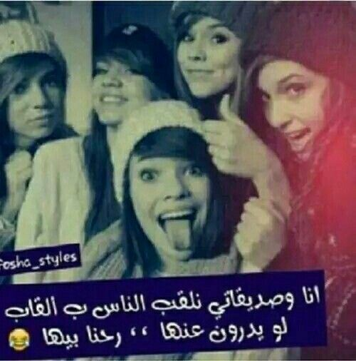 اجتماع الهبل Friends Quotes Friendship Quotes Arabic Funny