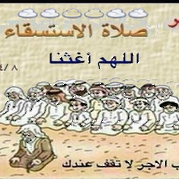 صفة صلاة الاستسقاء Arabic Calligraphy Calligraphy