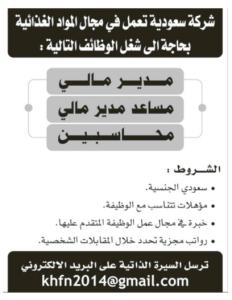 وظائف خاليه السعوديه وظائف جريدة الرياض الخميس 4 9 2014 Math Math Equations Equation