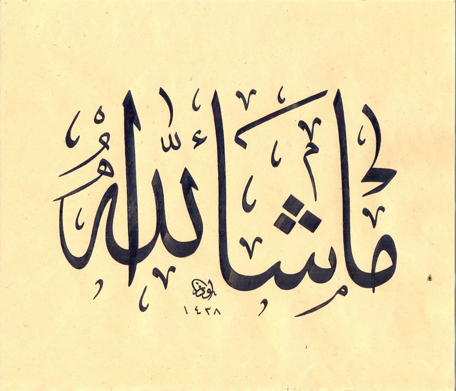 MaşahAllah ( Ebuzer Özkan) Sanat ve Hat sanatı