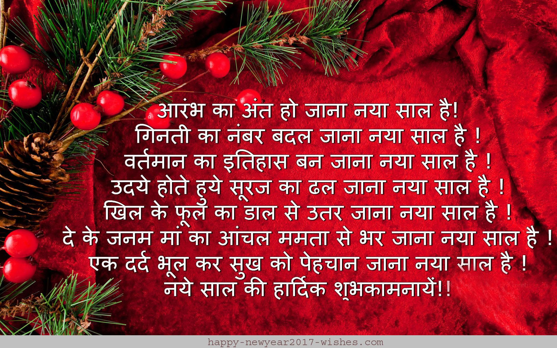Happy New Year Messages Status In Hindi Sweet Mother Pinterest