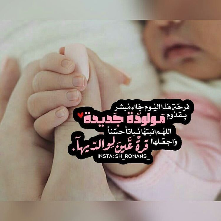 Pin By Me On Pregnant Sister اخت حامل Baby Words Baby Boy Cards Welcome Baby Girls